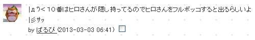 2013_03_03_Img4201.jpg